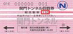 若戸大橋回数券・関門トンネル回数券