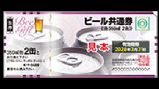 ビール・清酒券